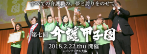 第7回介護甲子園ベスト30事業所決定!